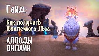 Аллоды Онлайн — Гайд: Как получить Юбилейного Льва