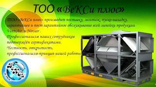 """ТОО """"ВеКСи плюс"""" презентация вентиляционного оборудования."""