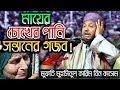 New Bangla Waz 2019 Mufti Muhsinul Karim Bin Kashem - Noor Islamic Media