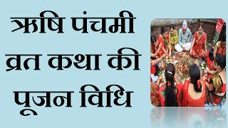 ऋषि पंचमी व्रत पूजन विधि || Rishi Panchami Vrat Pujan Vidhi Janiye