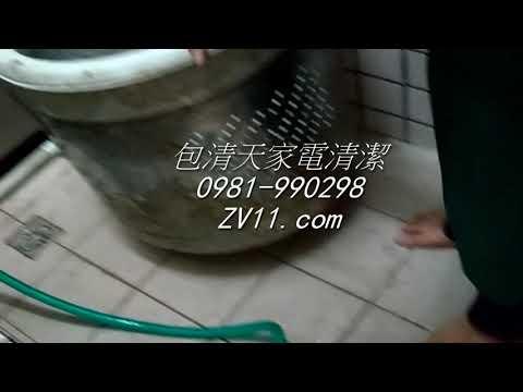 羅東清洗洗衣機