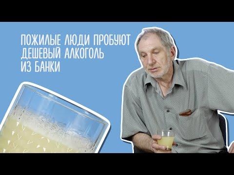 Пожилые люди пробуют дешевый алкоголь из банки