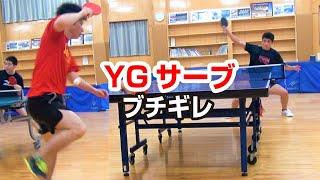 【全日本出場】ブチ切れYGサーブ使いの浜松修学舎高校(岩木彩人選手)と対決してみたら、、【卓球知恵袋】Table Tennis