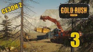 Gold Rush: The Game Сезон 2 - 3 - Дикие проценты