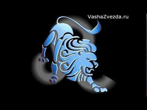 2012 год гороскоп лев
