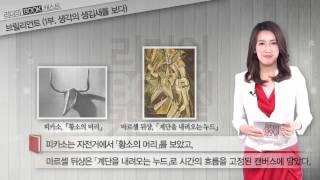 브릴리언트  [리더의 북캐스트].mp4
