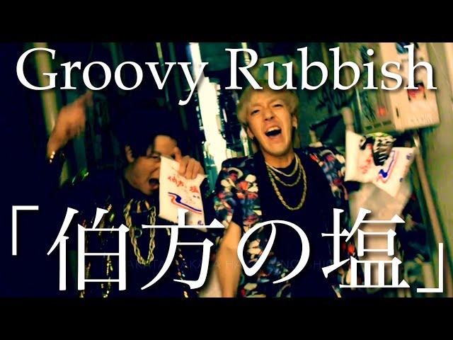 「伯方の塩」【MV】Groovy Rubbish