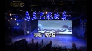 琪琪格 - 乌兰巴托的夜-Night of Ulan Bator-Mongolian songs-Улаанбаатарын vдэш