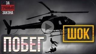Побег из тюрьмы на вертолёте - Фильм о самых известных побегах из русских тюрем .  Зона тюрьма.