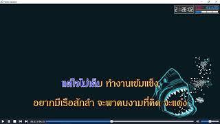 ตังเก - พงษ์เทพ กระโดนชำนาญ KARAOKE