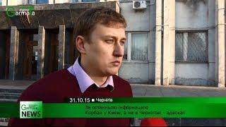 видео Невідомий погрожував розправою чернігівському