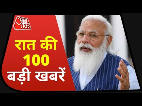 Hindi News Live: देश-दुनिया की रात की 100 बड़ी खबरें I Shatak Aaj Tak 100 I Top 100 I June 1, 2021