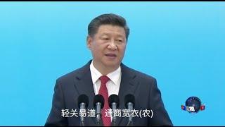 VOA连线: 习近平开幕式口误 中国网管封杀跟贴评论