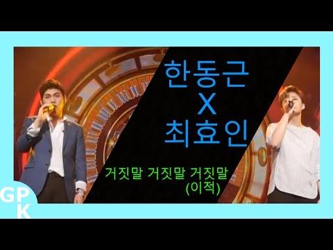 [Duet Song Festival] Han Dong Geun X Choi Hyo-in - Lie Lie Lie (Lee Juck)