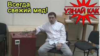 Отзыв на Декристаллизатор мёда ФлексиХИТ от компании SHELDEM. Decrystallization