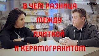 видео Плитка напольная - керамогранит