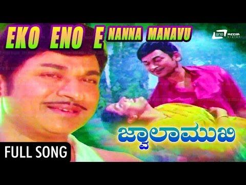Yeko Yeno E Nanna Song From Jwalamukhi – ಜ್ವಾಲಾಮುಖಿ|Kannada |Dr Rajkumar, Gayathri