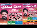 Live Jashan EID E  GHADEER 28 July 2021 Allama Syed Shahenshah Hussain Naqvi