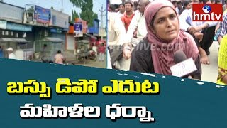 Womenand#39;s Protest In front of Khammam Bus Depot | TS RTC Strike Day -10 | hmtv