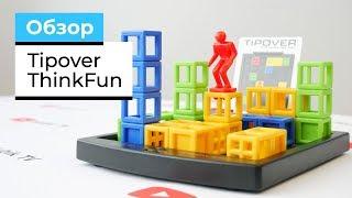 Обзор Игры-головоломки Tipover | ThinkFun