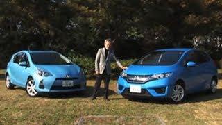 トヨタ・アクアxホンダ・フィットハイブリッド 試乗インプレッション 車両紹介編