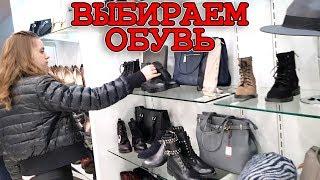 LIFE VLOG: Шоппинг - Выбираем Лике Новую Обувь/Какие Очки Выбрать? Как Выбрать Обувь для Свадьбы