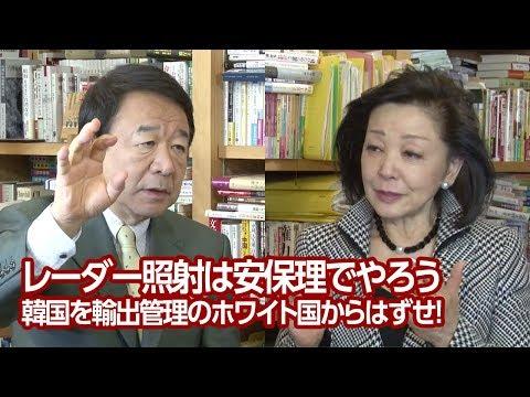 【櫻LIVE】第328回 - 青山繁晴・参議院議員 × 櫻井よしこ(プレビュー版)