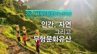 2020세계무형문화유산포럼1부