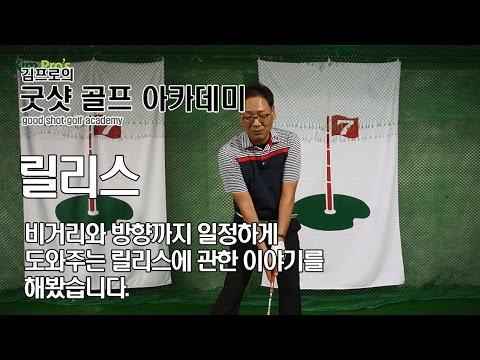 [골프]임펙트와 비거리, 방향까지 잡는 올바른 릴리스