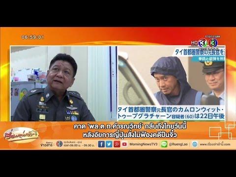 เรื่องเล่าเช้านี้ คาด 'พล.ต.ท.คำรณวิทย์' กลับถึงไทยวันนี้ หลังญี่ปุ่นไม่ฟ้องคดีปืนจิ๋ว(14 ก.ค.58)