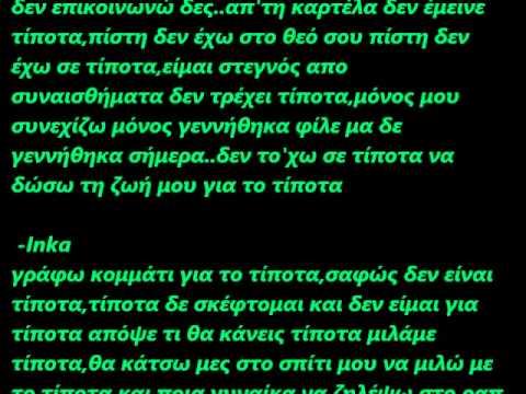 Τίποτα-Bong Da City (lyrics)