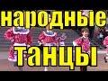 Красивые Русские народные танцы Талантливые одарённые дети в Сочи супер шоу танцы для детей танец mp3