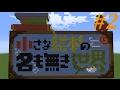 [Minecraft]失われた物語を取り戻せ!『小さな絵本の名も無き世界』#2