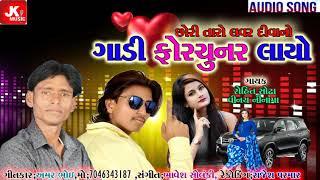 Gadi forchunar layo Rohit sodha Vinay ninama with Amar Bhai new aadivasi Gujrati Timli 2019
