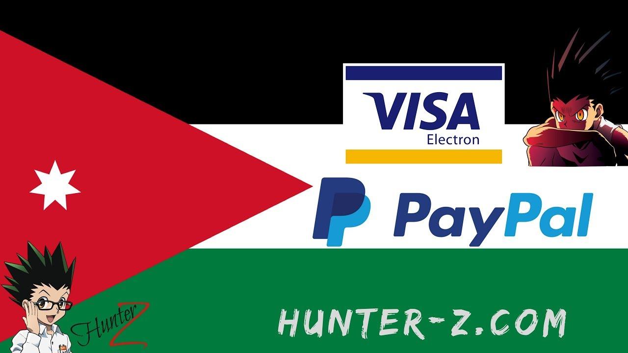 paypal 2 - كل شيئ عن فتح حساب باي بال من الأردن وتوثيق حساب بايبال