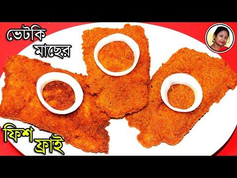 Bhetki Fish Fry Recipe - Kolkata Style Fish Cutlet Recipe - Bengali Fried Fish Recipe