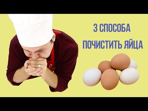 Как легко чистить вареные яйца