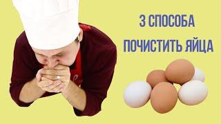 3 способа быстро очистить вареные яйца