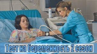 Тест на беременность 2 сезон 1, 2, 3, 4, 5, 6, 7, 8, 9, 10, 11, 12, 13,14,15,16 серия / анонс, сюжет