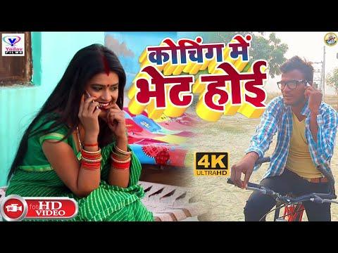 #Upendra #Lal #Yadav || Coaching Me Bhet Hoi ||super Hit Lok Song Dance Upendra Yadav |《yadav Films》