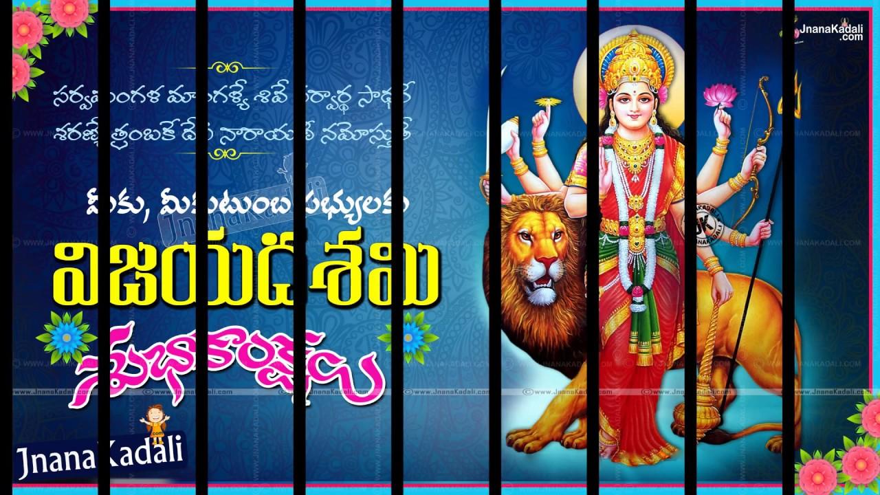 Happy dussehra navaraatri 2017 greetings wishes in telugu youtube happy dussehra navaraatri 2017 greetings wishes in telugu m4hsunfo