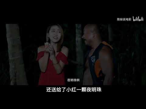 【陈妹说电影】几个年轻人流落荒岛,为了生存出尽洋相,看完心疼他们三秒!