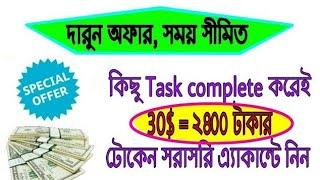 মাত্ত কিছু Task complete করে 30$ = ২৪০০ টাকার টোকেন সরাসরি আপনার এ্যাকান্টে নিন || Rk Bangla Tips