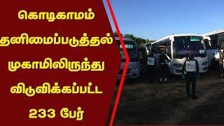 கொடிகாமம் தனிமைப்படுத்தல் முகாமிலிருந்து விடுவிக்கப்பட்ட 233 பேர் | Today Jaffna News