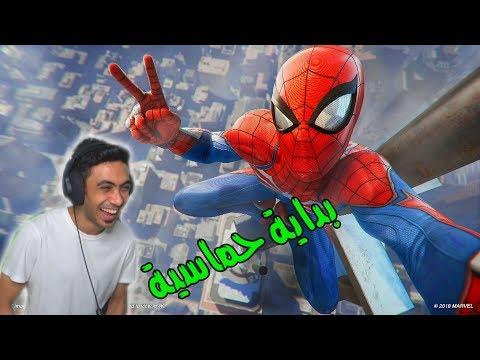 بداية حماسية ! | Marvel's Spider-Man