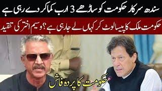 Waseem AKhtar Bashing Speech About Imran Khan Govt. performance