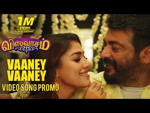Vaaney Vaaney Video Song Promo | Viswasam Video Songs | Ajith Kumar, Nayanthara | D | Siva