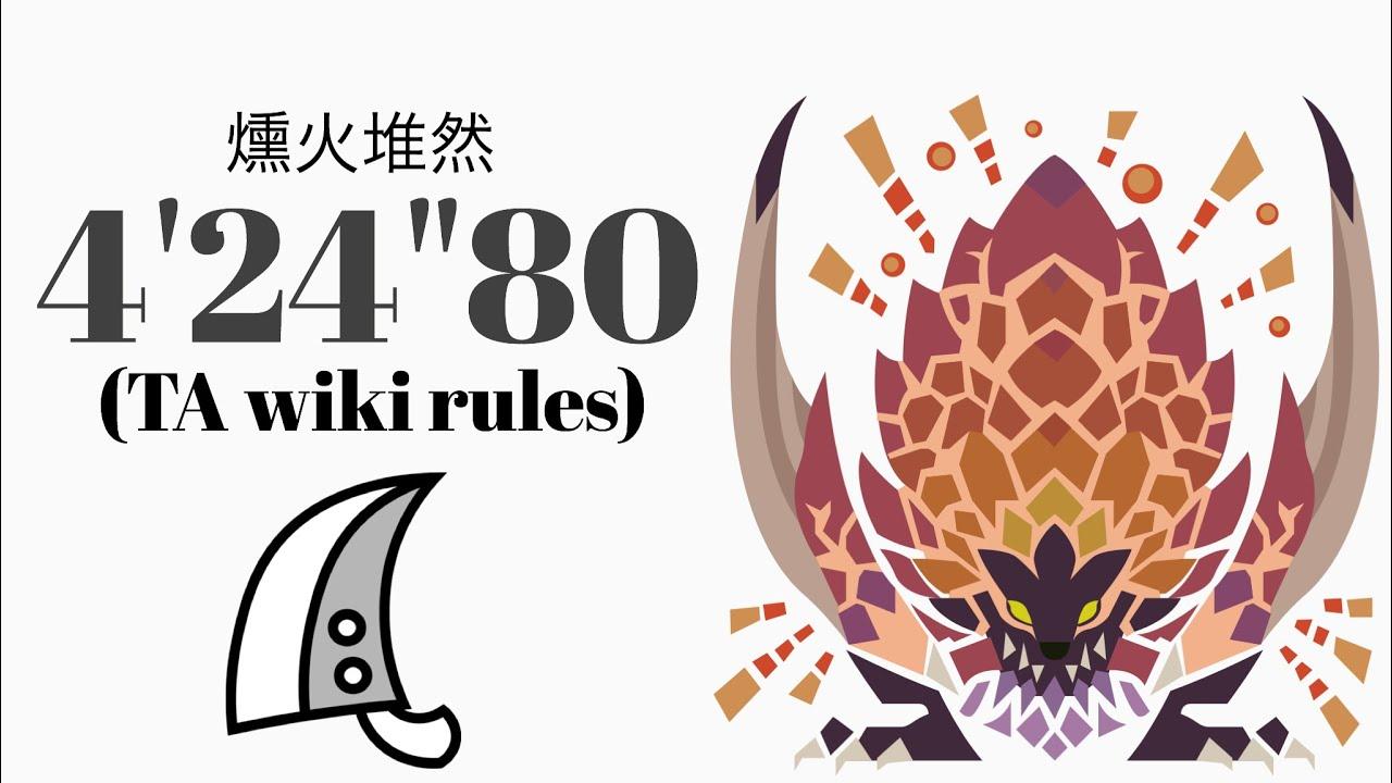 "MHWI 紅蓮滾るバゼルギウス 大剣 TA wiki rules 4'24""80 燻火堆然/Seething Bazelgeuse Greatsword solo"