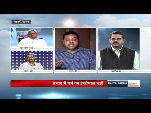 Pehli Khabar - Challenges for Election Commission