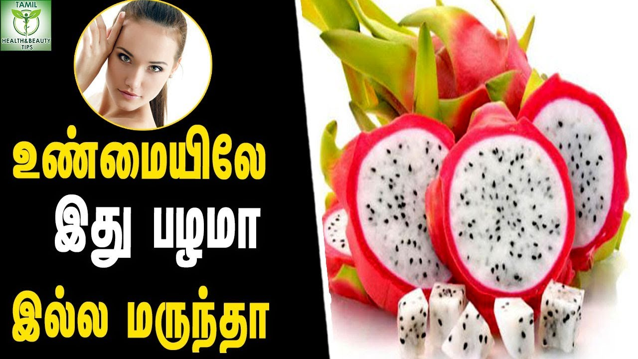 health benefits of dragon fruit – healthy fruits || tamil
